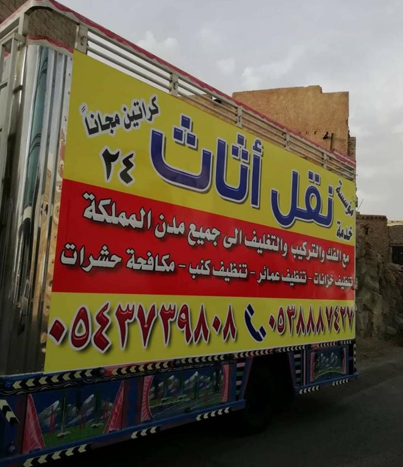رحاب المدينة - شركة نقل عفش بالمدينة المنورة